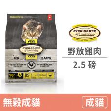 (即期)全貓無穀野放雞2.5磅(貓飼料)(效期2021.11.15)