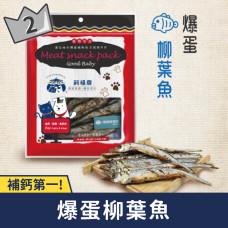 爆蛋柳葉魚 50克