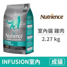 INFUSION 天然室內貓 雞肉 2.27 公斤 (貓飼料)