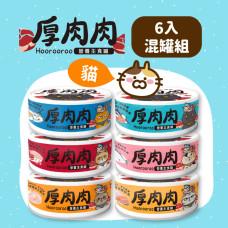 【厚肉肉 雙拼6入組】營養主食橘罐80克【混罐】(6入)(貓主食罐頭)【口味隨機不挑款】