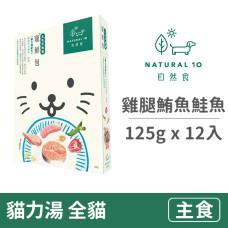 貓力湯貓貓配方125克【雞腿肉與鮪魚鮭魚】(12入)(貓主食餐包)
