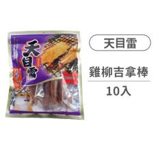 雞柳吉拿棒 10入 (狗零食)