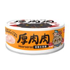 營養主食橘罐80克【鮮燉雞拼火雞肉】(24入)(貓主食罐頭)(整箱罐罐)
