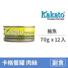 卡格餐食罐70克 【鮪魚】(12入)(貓狗副食罐)