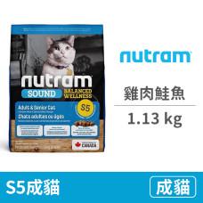 S5成貓 雞肉鮭魚 1.13公斤 (貓飼料)