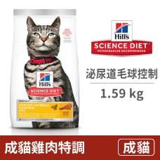 成貓 泌尿道毛球控制 雞肉特調食譜 1.59公斤 (貓飼料)