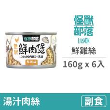 無膠副食罐160克中罐【鮮雞絲】(6入)(貓狗副食罐頭)