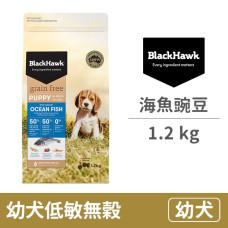 幼犬 無穀海魚+豌豆 1.2公斤 (狗飼料) (效期2021.12.01)