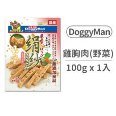 (即期)犬用 絹紗雞胸肉條-野菜 100克 (狗零食) (效期2021.12.01)