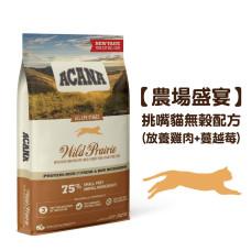 農場盛宴貓 放養雞肉+蔓越莓1.8公斤(貓飼料)