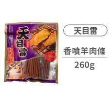 香噴羊肉條 260克 (狗零食)