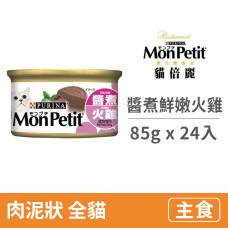 美國經典主食罐85克【醬煮鮮嫩火雞】(24入)(貓主食罐頭)(整箱罐罐)