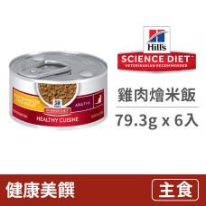 健康美饌主食罐 79.37 克【香烤雞肉燴米飯】(成貓)(6入)(貓主食罐頭)