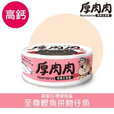 營養主食粉罐80克【至尊鰹魚拼吻仔魚】(1入)(貓主食罐頭)