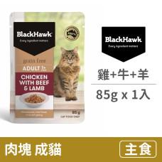 優選無穀餐包85克【雞肉+牛肉+羊肉(成貓)】(1入)(貓主食餐包)