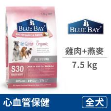 S30 雞肉+燕麥心血管保健低敏 7.5 公斤 (狗飼料)