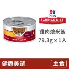 健康美饌主食罐 79.37 克【香烤雞肉燴米飯】(成貓)(1入)(貓主食罐頭)