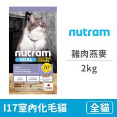 I17室內化毛貓 雞肉燕麥2公斤(貓飼料)