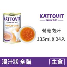 泌尿保健 135ml【營養肉汁】(24入)(貓主食罐頭)(整箱罐罐)