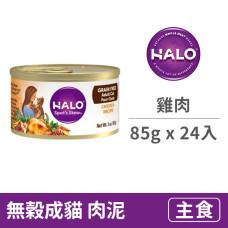 無穀貓主食罐 3 盎司 (85克)【成貓雞肉】(24入) (貓主食罐頭)(整箱罐罐)