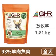 無穀犬糧 放牧羊 1.81公斤 (狗飼料)