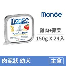 MONO蔬果無穀主食犬餐盒150克【雞肉+蘋果(幼犬)】(24入)(狗主食餐盒)(整箱餐盒)