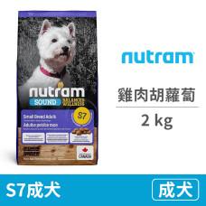 (即期)S7成犬雞肉胡蘿蔔 2公斤(小顆粒) (狗飼料) (效期2021.07.20)