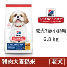 成犬 7歲以上 雞肉+大麥+糙米(小顆粒) 6.8公斤 (狗飼料)