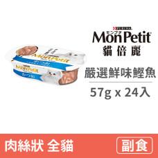 珍饌餐盒 57克【嚴選鮮味鰹魚 】(24入)(貓副食餐盒)(整箱餐盒)