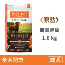 (即期)全犬配方 無穀鮭魚 1.8公斤 (狗飼料) (效期2021.12.01)