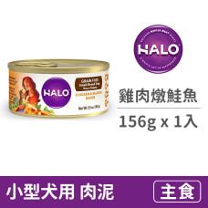 犬用主食罐 5.5盎司 (156克)【小型犬雞肉燉鮭魚】(1入) (狗主食罐頭)