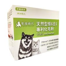 天然型態6合1專利化毛粉(30包)