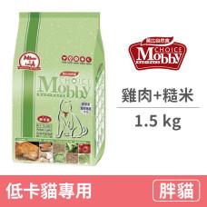 【特殺$299】低卡貓專用配方【雞肉+糙米】1.5公斤 (貓飼料)