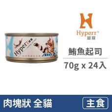 貓咪無穀主食罐70克【鮪魚起司】(24入)(貓主食罐頭)(整箱罐罐)