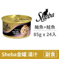 金罐 85克【鮪魚及鮭魚(湯汁)】(24入) (貓副食罐頭)(整箱罐罐)
