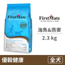 (即期)優穀健康 野生海魚&燕麥全犬配方 (2.3公斤) (狗飼料)(效期2022.04.09)
