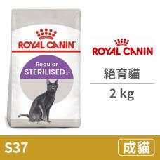 (S37) 絕育貓 2公斤 (貓飼料)