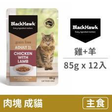 優選無穀餐包85克【雞肉+羊肉(成貓)】(12入)(貓主食餐包)