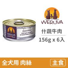 狗狗主食罐 156克【什蔬牛肉】(6入) (狗主食罐頭)