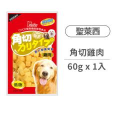 黃金營養角切 60克【雞肉】(狗零食)