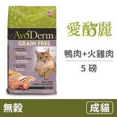 無穀成貓 鴨肉+火雞肉配方 5磅 (貓飼料)