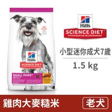小型及迷你成犬7歲以上 雞肉+大麥+糙米特調食譜 1.5公斤 (狗飼料)