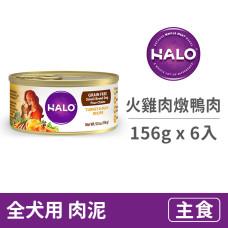 犬用主食罐 5.5盎司 (156克)【火雞肉燉鴨肉】(6入) (狗主食罐頭)