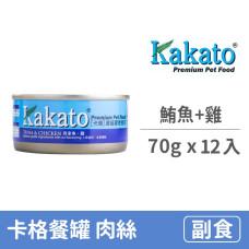 卡格餐食罐70克 【鮪魚、雞】(12入)(貓狗副食罐)