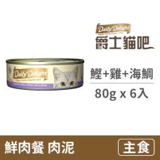 鮮肉餐 80克【鰹+雞+海鯛】(6入) (貓主食罐頭)
