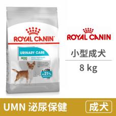 (CCN /UMN)泌尿保健小型成犬 8公斤 (狗飼料)