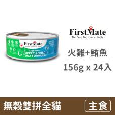 無穀雙拼全貓主食罐156克【非籠養火雞&野生鮪魚】(24入)(貓主食罐頭)(整箱罐罐)