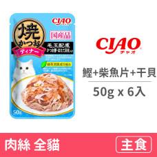 鰹魚燒晚餐50克【化毛配方(鰹魚+柴魚片+干貝)】(6入)(貓主食餐包)