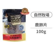 (即期)鹿肺片100克(狗零食) (效期2021.10.15)