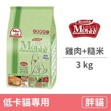 低卡貓專用配方【雞肉+糙米】3公斤 (貓飼料)